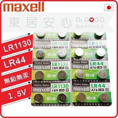 【Dr.GOGO】公司貨 Maxell LR1130 189 LR44 A76 1.5V 鹼性電池 放電穩定(東居安心)