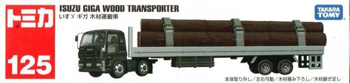 傑仲(有發票)麗嬰國際 公司貨 多美小汽車 ISUZU GIGA 木頭搬運車 編號:125 TM125A3