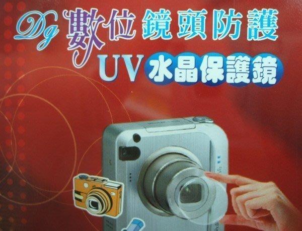 [板橋富豪相機]SONY/ CANON/ FUJI /NIKON 的水晶保護鏡-1