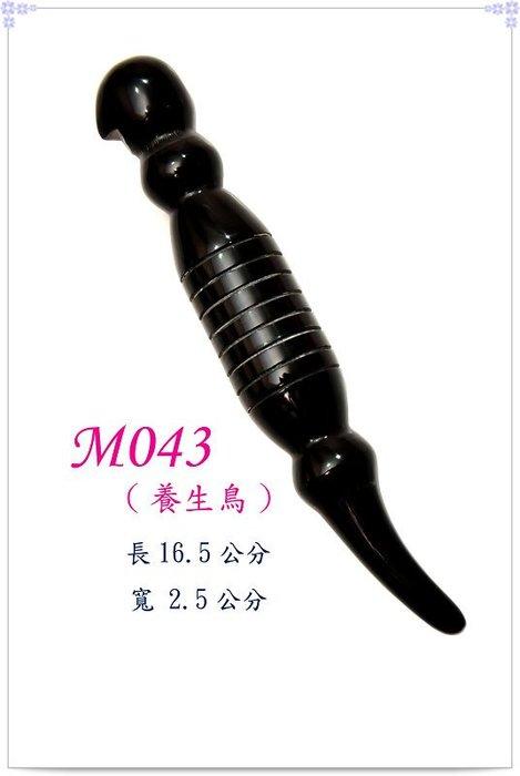【白馬精品】養生鳥指壓棒,頭皮按摩梳。(M043,M078)