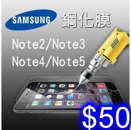 三星 鋼化玻璃膜 Note3/Note4/Note5 手機螢幕保護貼防刮【F001】