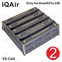 蟎著媽 副廠 第二道 活性炭 濾心 濾網 適用 IQAir HealthPro Plus 空氣清淨機 V5 Cell