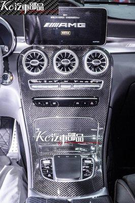 Kc汽車部品 賓士 BENZ w205 W253 [中控飾板] 後期 碳纖維 C300 GLC300