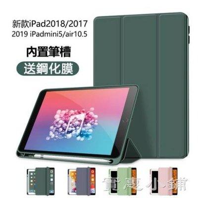 2020新iPad保護套 iPad Air 3 10.5 10.2 Pro 11 mini5 暗夜綠矽膠防摔皮套 帶筆槽 實惠小鋪