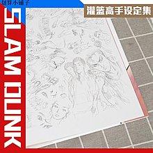二次元 日版現貨灌籃高手畫冊第二版Plus/SlamDunkIllustrations2愛蔵版