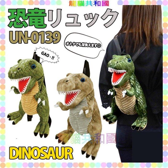 ※龍貓共和國※日本正版《 侏羅紀公園 恐龍 暴龍 造型兒童後背包 幼童背包 雙肩包 包包 書包》生日 情人節 聖誕節禮物