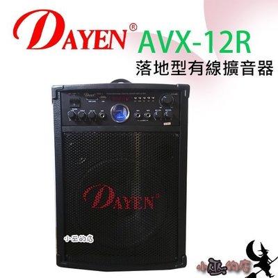 「小巫的店」實體店面*(AVX-12R)Dayen落地型有線擴音器.大瓦數80W 現場錄音.街頭藝人.會議.賣場叫賣