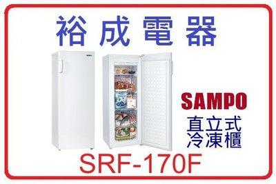 【裕成電器。高雄破盤價】SAMPO聲寶直立式冷凍櫃SRF-170F 另售 SRF-301 GR-FL40SV