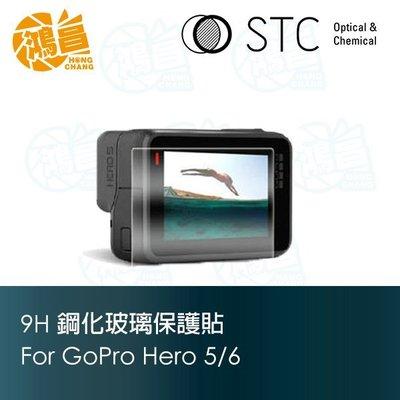 【鴻昌】STC 9H鋼化玻璃螢幕保護貼 GOPRO HERO5 可觸控螢幕 玻璃貼