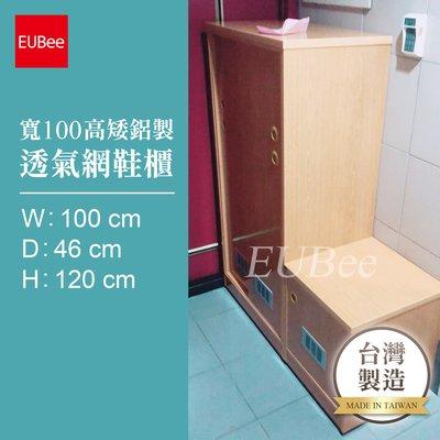 【優彼塑鋼】寬100高矮鋁製透氣網鞋櫃...