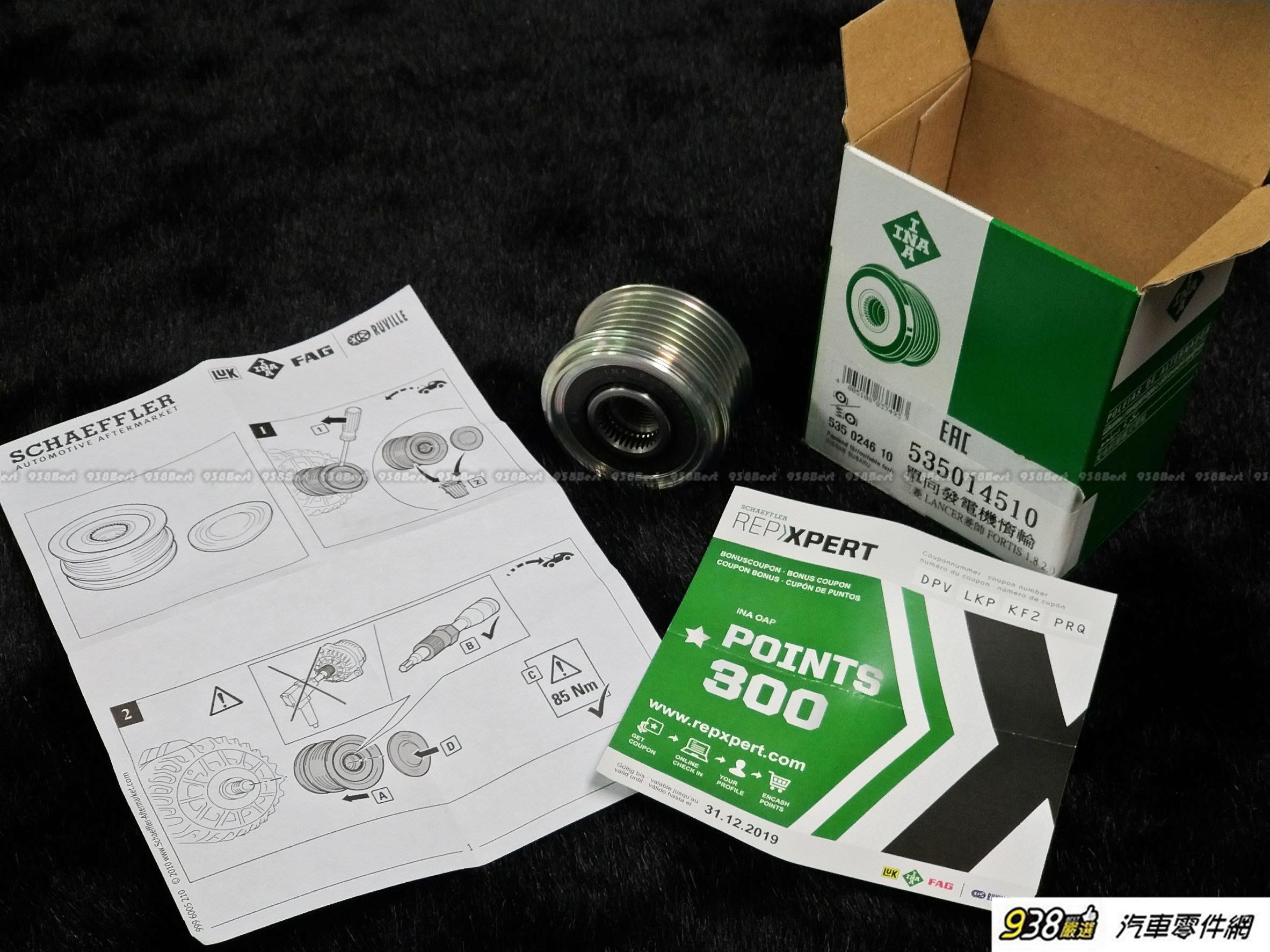 938嚴選 FORTIS OUTLANDER 發電機單向惰輪 INA 發電機單向軸承 發電機 單向惰輪 單向軸承