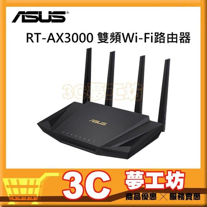 【3C夢工坊】公司貨 ASUS 華碩 RT-AX3000 雙頻Wi-Fi路由器 無線網路 高流量