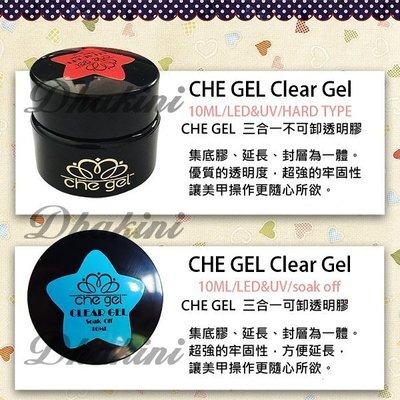 超讚的~專業級品牌的選擇~《CHE Gel三合一可卸、不可卸透明膠-10ml》~基底膠、延長、封層為一體