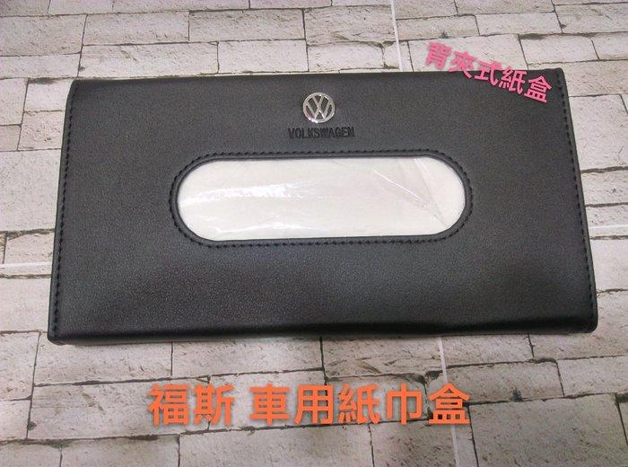 福斯 Volkswagen 車內飾品 紙巾盒 安全肩帶套 頭枕
