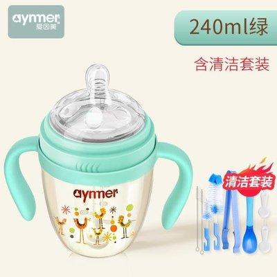 奶瓶PPSU耐摔寬口徑帶吸管新生兒寶寶廣口嬰兒奶瓶硅膠奶嘴