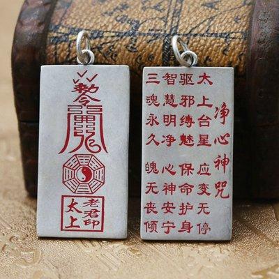 【H&M】03  925純銀飾品道家八卦護身符吊墜男女泰銀復古朱砂鏈掛墜