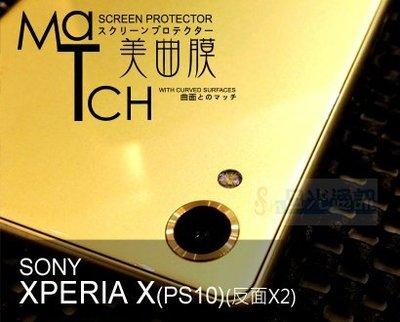 s日光通訊@MATCH 3D美曲膜滿版保護貼 SONY XPERIA X PS10 螢幕保護貼 反面X2