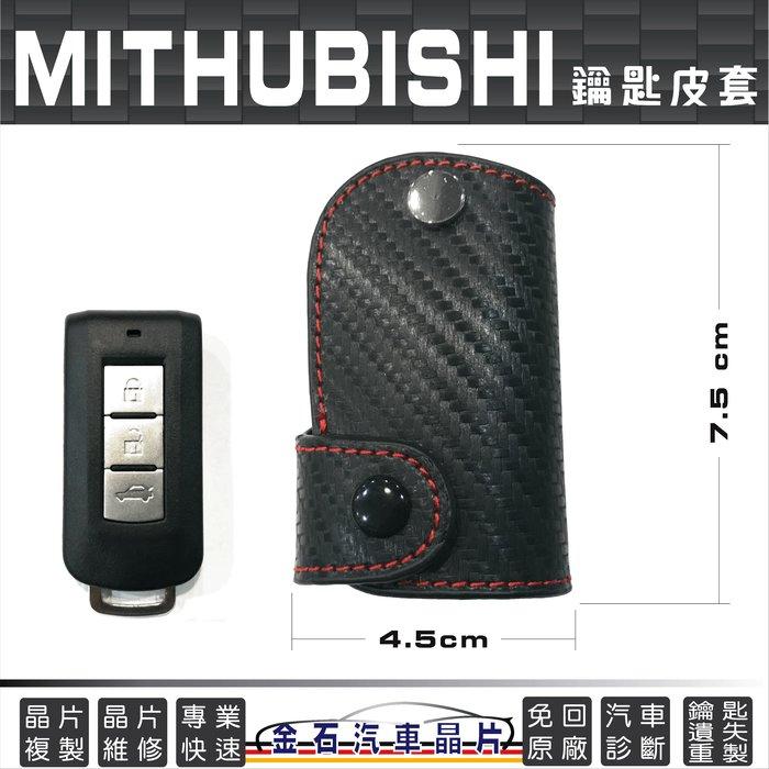 MITHUBISHI 三菱 Lancer Fortis Outlander 車鑰匙包 保護套 皮套
