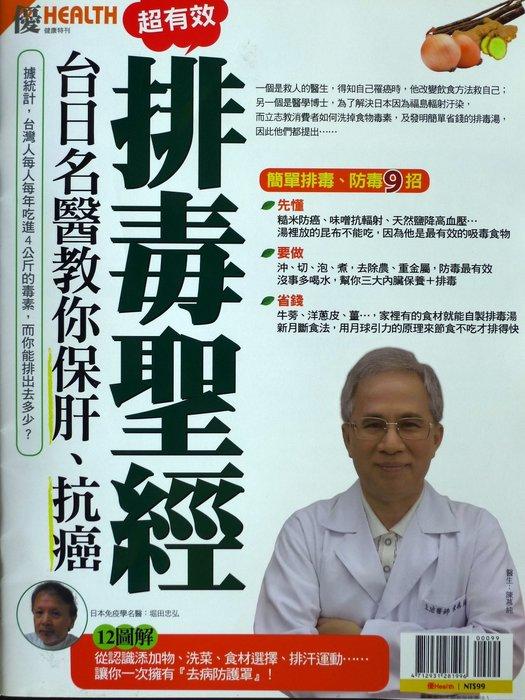 【請看內容說明】台日名醫教你保肝 抗癌 超有效排毒聖經 (優) @90