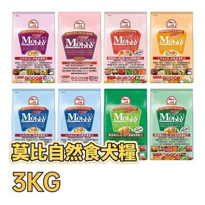 ✪第一便宜✪ MOBBY 莫比自然食 犬糧 3KG / 3公斤 雞/羊/鮭/米/薯 幼母犬/成犬/老犬/肥滿犬