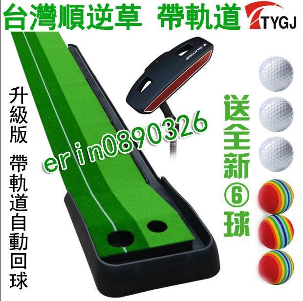 酷兒の體育 TTYGJ 升級版臺灣順逆草 新品室內 高爾夫推桿練習器 練習毯 台灣天然草皮 天然膠 自動回球軌道 配球桿