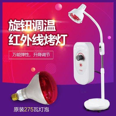 遠紅外線理療燈烤電理療家用儀神燈烤燈美容院專用紅外線取暖燈泡