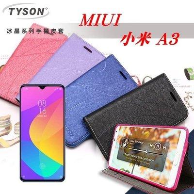 【愛瘋潮】MIUI 小米 A3 / CC9e 冰晶系列 隱藏式磁扣側掀皮套 保護殼 保護套