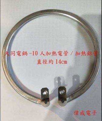 【偉成】大同電鍋-加熱鋁管/電熱管/相同原廠-適用10人份電鍋