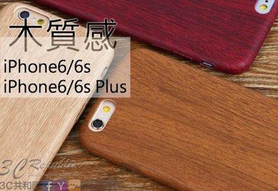 iphone 6 6s 4.7 Plus 5.5 超薄 木紋 質感 TPU 軟殼 胡桃木 矽膠 保護殼 保護套 手機殼