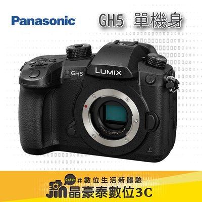 Panasonic DMC-GH5 單機身 寰奇3C 專業攝影 公司貨