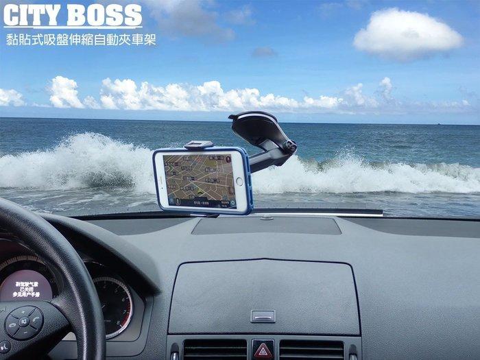 公司貨👉 CITY BOSS 伸縮自動夾車架  可伸縮 汽車用 車載 吸盤支架 全自動  360度調整 車架 導航架