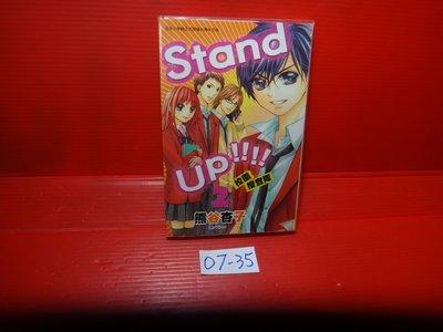 【愛悅二手書坊 07-35】Stand up!!!!校園搜查隊2      熊谷杏子/著    長鴻出版