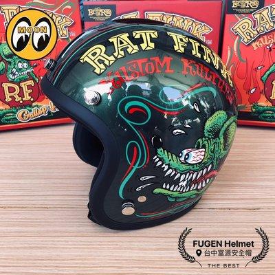 【台中富源】『預購』Gallop X Rat Fink 老鼠芬克 聯名限定 四分之三罩安全帽 半罩 芬克鼠 橄欖綠