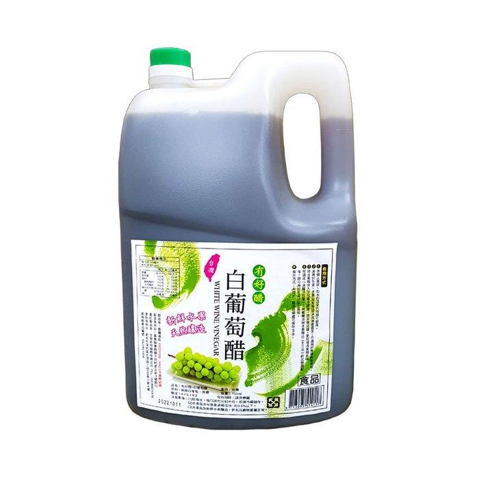 【有好醋】白葡萄醋(5公升)