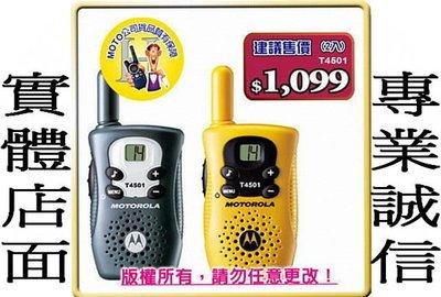 主機x2《實體店面+專業盤商》MOTOROLA T4501 FRS免執照 長距離無線電對講機 : 黃.灰皆有哦..