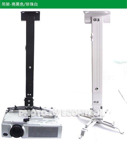 【易控王】亮黑色/珍珠白鋁合金投影機吊架EC-65◎線可穿管◎設計師最愛◎裝潢首選(10-002)
