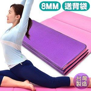 台灣製造!!摺疊式8MM瑜珈墊送背袋雙層PVC折疊運動墊訓練止滑墊防滑墊寶寶爬行墊遊戲墊軟墊P273-817B【推薦+】