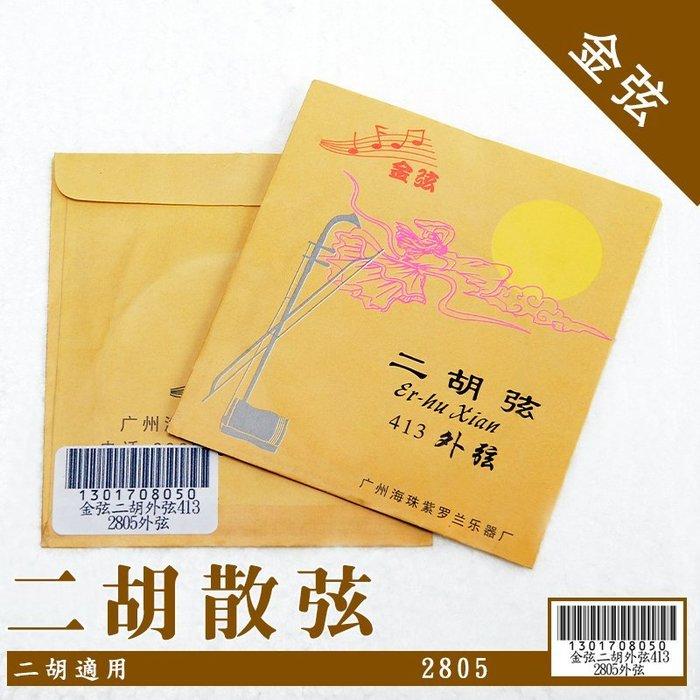【嘟嘟牛奶糖】國樂精品 二胡專用金弦 外+里弦 特價優惠250元 2805.2806