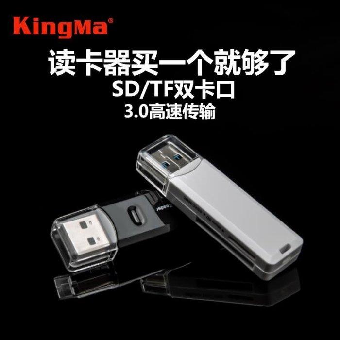 讀卡器 讀卡器usb3.0多合一SD高速多功能迷你TF卡相機內存卡讀卡器sd卡通用 手機讀卡器