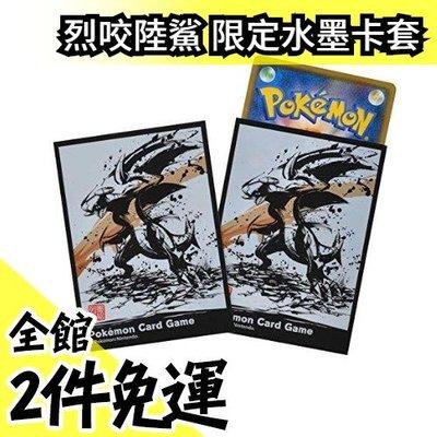日版 Pokemon 烈咬陸鯊 限定水墨卡套 PTCG 64枚 牌套 桌遊 皮卡丘 精靈寶可夢 卡牌【水貨碼頭】
