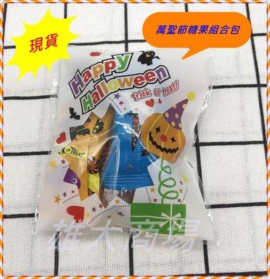 現貨 萬聖節糖果組合包(5顆/包)  🎃萬聖節糖果🎃  幼兒園安親班 補習班小朋友 Hallow 節慶派對 分享糖果