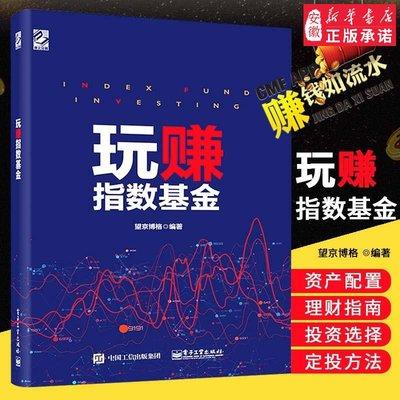 正版 玩賺指數基金 全彩 指數基金投資與選擇 如何使用指數基金進行資產配置 ETFLOF資產配置投資理財指南 基金定投技巧書籍