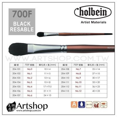 【Artshop美術用品】日本 HOLBEIN 好賓 700F 黑貂水彩筆 (半圓) 全系列13支