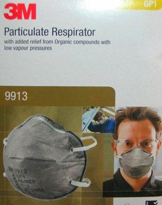 @安全防護@ 3M 9913 活性碳杯狀口罩 15個/盒 另有 9042 8577 8247 8246