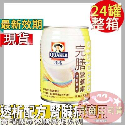 (現貨)24罐箱購(腎臟病適用)【透析配方】桂格完膳營養素 完膳 @藥美姬