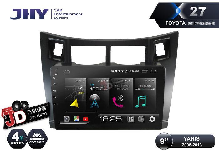 【JD汽車音響】JHY X27 XS27 TOYOTA YARIS 06-13 9吋專車專用安卓主機 4+64G 聲控