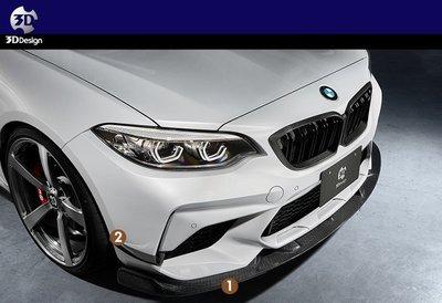 【樂駒】3D Design BMW M2 F87 Competition Carbon Canard 碳纖維 前保桿側翼