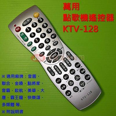 萬用點歌機遙控器KTV-128 適用音圓 天王星 滿天星 黑炫風 音樂站 金嗓 大唐 霸王龍 多媒體影音  聯合白牌