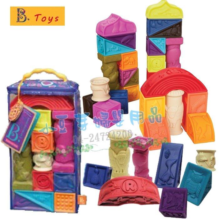 B.Toys 羅馬城堡/軟積木 §小豆芽§ 美國【B. Toys】羅馬城堡