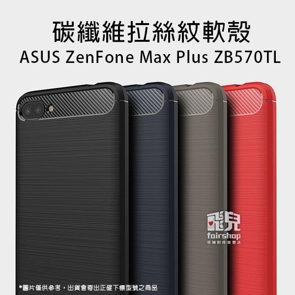 【飛兒】細緻拉絲!ASUS ZenFone Max Plus ZB570TL 碳纖維 拉絲紋 軟殼 保護殼 005